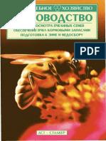 Затолокин - Пчеловодство. Приусадебное хозяйство (2007).pdf