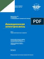 Приложение 10 - Авиационная электросвязь Том I. Радионавигационные средства 2006 Ru.pdf