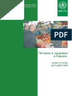 Питание и здоровье в Европе 2005.pdf