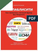 Inozemceva_E._Fripablisiti_Kak_Prokacha.a4