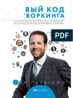 Petersil_G._Novyiyi_Kod_Netvorkinga.a4