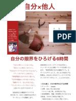 スコレ2011_menpei紹介チラシ
