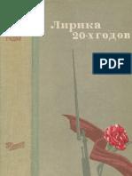 lirika_20-kh_godov_russkaya_sovetskaya_lirika_sbornik_1976__ocr