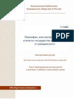 Gobbs_Leviafan.pdf