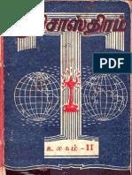 பூமி சாஸ்திரம்
