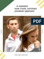 10_oshibok_v_muzhskom_stile