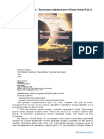Долорес Кэннон – Три волны добровольцев и Новая Земля (Том 2)