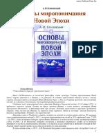 037_Osnovy_miroponimaniya_Novoi_Epohi.pdf