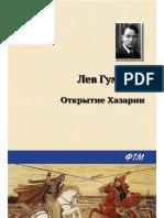 Lev Gumilyov - Otkytie Khazarii