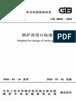 GB 50041-2020 锅炉房设计标准.pdf