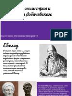 Новая презентация.pdf
