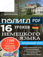 Полиглот.pdf