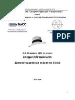 Кардиоагеноскоп2016.pdf