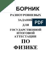 Сборник разноуровневых заданий  Гельфгат 2004 (3).doc