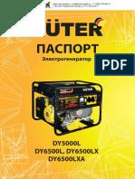 HUTER dy_6500l_rus