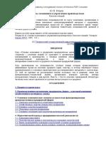Ребрин Ю.И. Основы экономики и управления производством. Конспект лекций