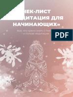 [SW.BAND] Медитация для начинающих ?.pdf