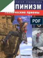 Alpinizm tehnicheskie priemi