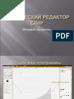 graficheskiy_redaktor_gimp