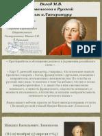 Ломоносов.Вклад в развитие русского языка и литературы.pptx