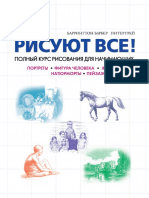 Risuyut_vse.pdf