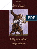 Endor_G_Parizhskiy_oboroten