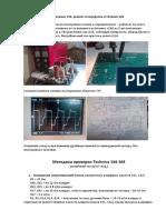 Фотоотчет_о_ремонте_Техника_144_-_164.pdf