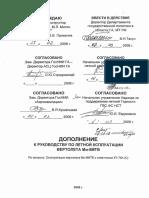 KT-76A(C) (ми-8мтв)