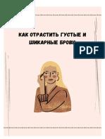 Снимок экрана 2020—11—26 в 20.48.22.pdf