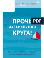 Yang_D._Prakticheskaya._Proch_Iz_Zamknutogo_Kruga.a6 _