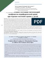 funktsionalnoe-sostoyanie-mitohondriy-limfotsitov-perifericheskoy-krovi-pri-cherepno-mozgovoy-travme-u-detey