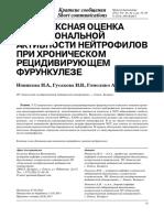 kompleksnaya-otsenka-funktsionalnoy-aktivnosti-neytrofilov-pri-hronicheskom-retsidiviruyuschem-furunkuleze