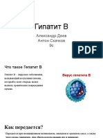 Гипатит В (1)