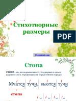 ДВУСЛОЖНЫЕ И ТРЁХСЛОЖНЫЕ РАЗМЕРЫ СТИХА 5 класс.pptx