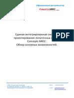 ОПИСАНИЕ_Модулей_CNREC (1)