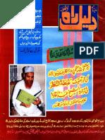 Daleelerah_1997_09-12