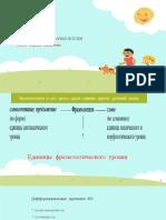 Славянская фразеология  2020