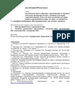 Содержание семинарских занятий (I)