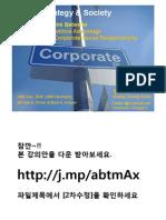 [3차수정KOR_HBR] Strategy and Society_The Link Between Competitive Advantage and Corporate Social Responsibility