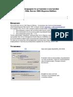 Install_MS_SQL_Server_2005_Express_Edition
