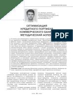 optimizatsiya-kreditnogo-portfelya-kommercheskogo-banka-metodicheskiy-aspekt