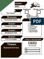 старикашка.pdf
