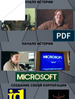 Презентация_Гейб Ньюэл.pdf