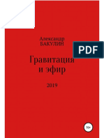 Бакуллин.pdf