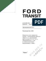 Ford-Transit-2006 Rukovodstvo-po-remontu-i-ekspluataczii-.pdf