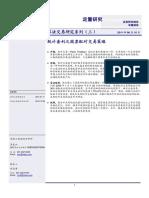 算法交易研究系列(三)——统计套利之股票配对交易策略