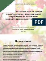 Презентация.pptx