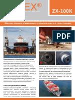 Трибологические полимерные решения. Применение в открытом море и в судостроении