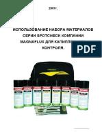 Использование набора материалов серии Spotcheck компании Magnaflux для капиллярного контроля
