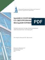 Здания и сооружения со светопрозрачными фасадами и кровлями. Теоретические основы проектирования светопрозрачных конструкций, МГСУ, 2012